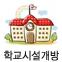 학교시설개방민원청구